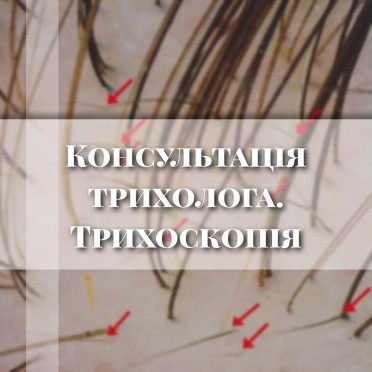 Трихоскопія - це базовий метод